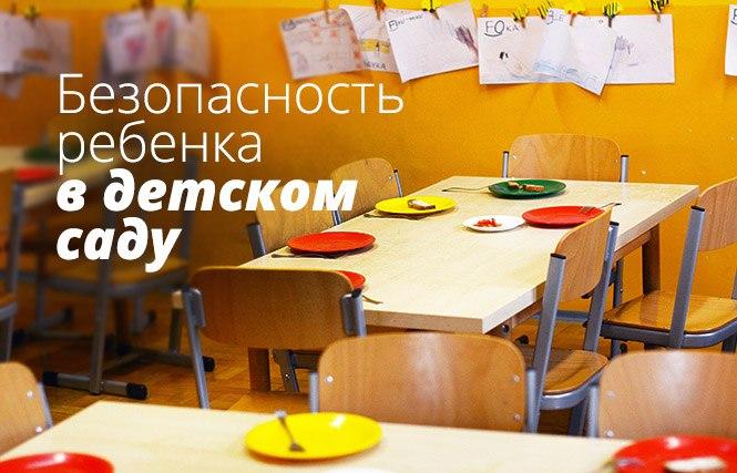 безопасность ребенка в детском саду