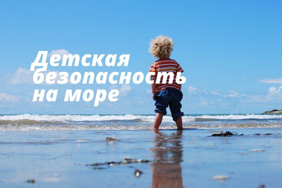 детская безопасность на море