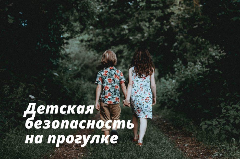 безопасность детей на прогулке