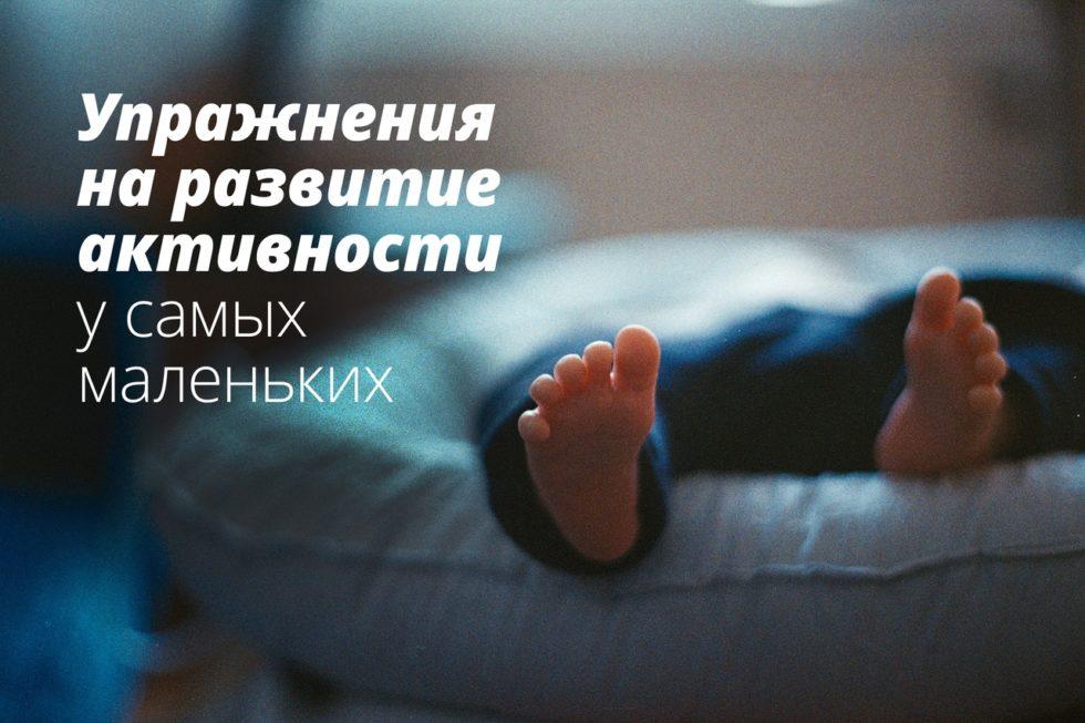 как воспитать активного ребенка