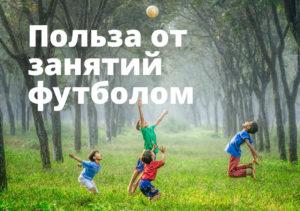 Польза от занятий футболом