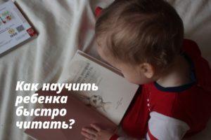 Как научить ребенка быстро читать?