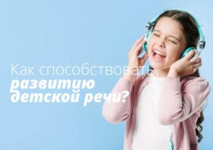 Как способствовать развитию детской речи?