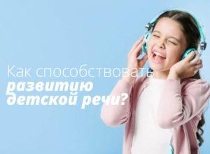 как способствовать развитию детской речи