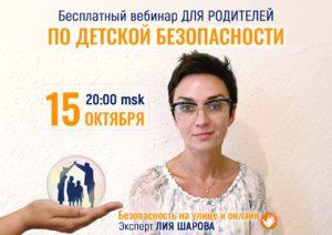 15 октября - бесплатный вебинар для родителей от Лии Шаровой