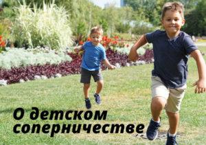 О детском соперничестве