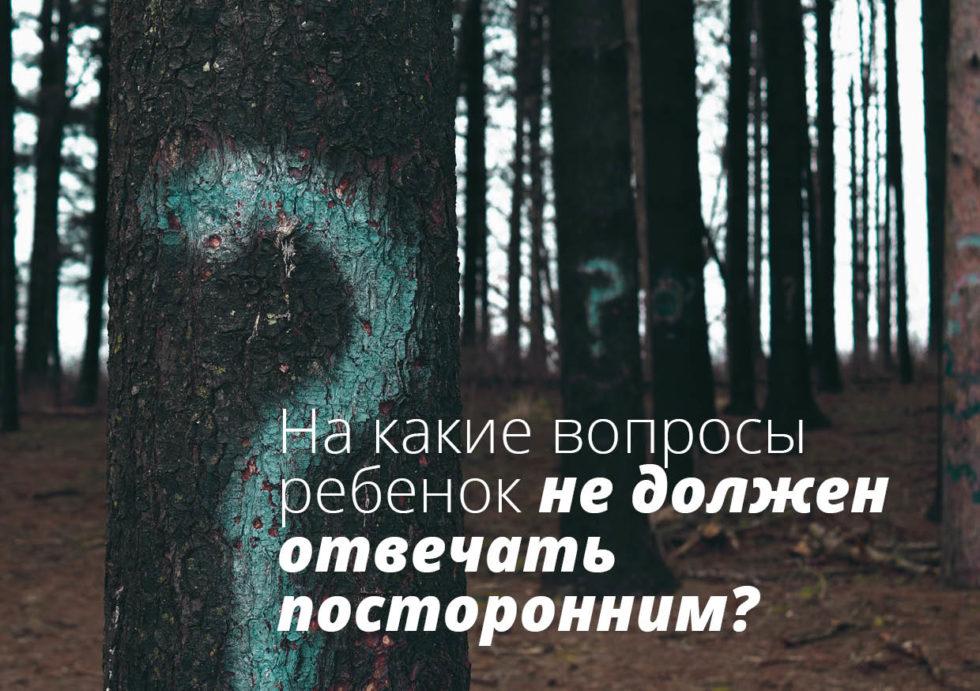на какие вопросы можно не отвечать