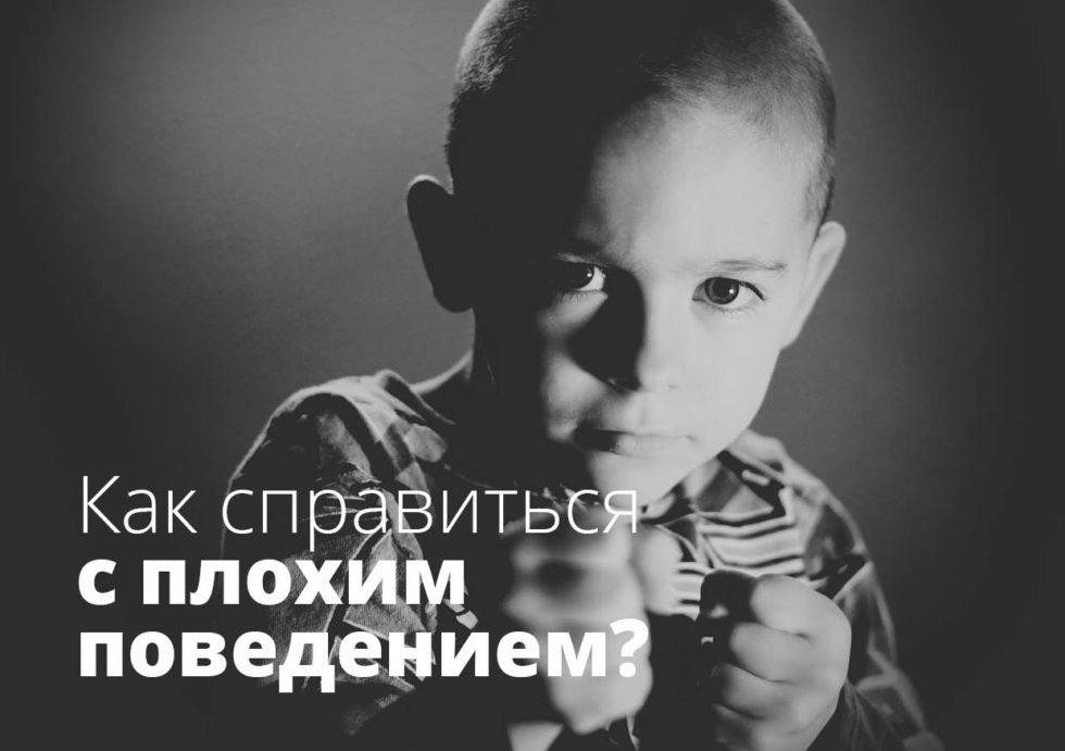 что делать с плохим поведением ребенка
