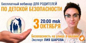 3 октября, 20:00 - Бесплатный вебинар для родителей