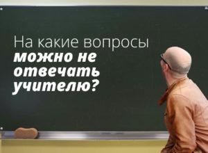 На какие вопросы можно не отвечать учителю?