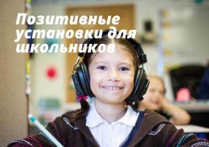 Позитивные установки для школьников