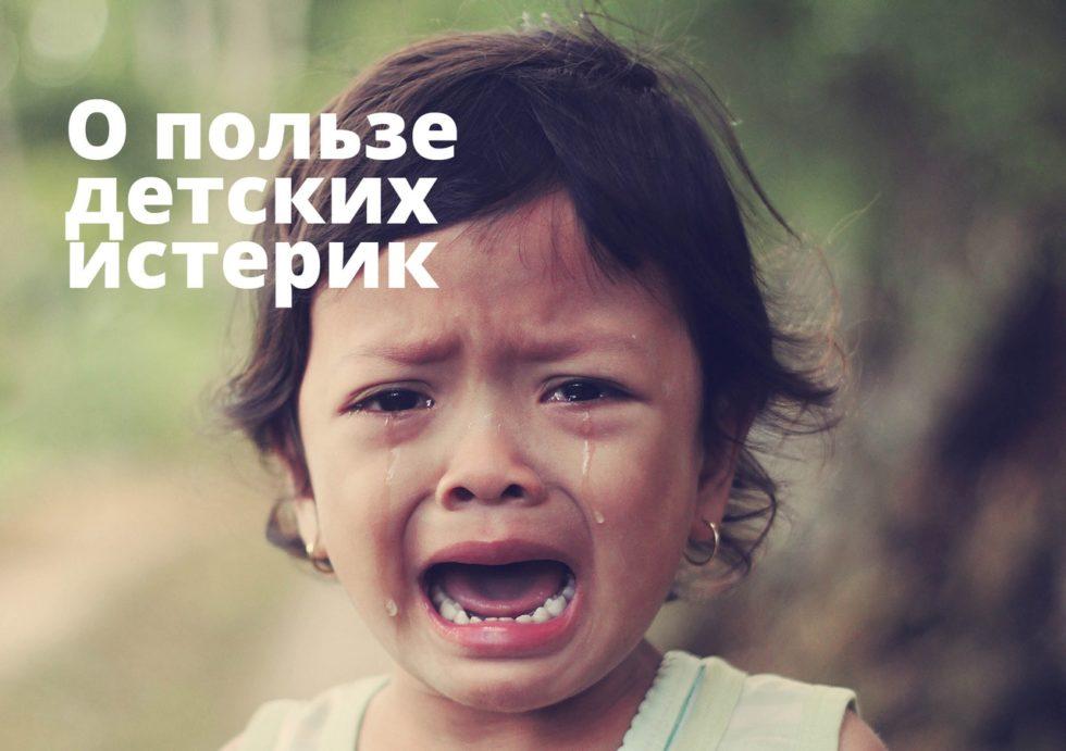 о пользе детских слез