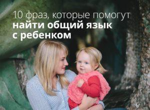 общий язык с ребенком