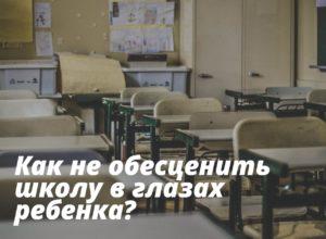как не обесценивать школу