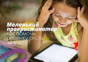 Маленький прокрастинатор: как помочь ребенку сесть за учебу?