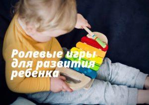 Ролевые игры для развития ребенка