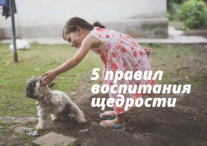 5 правил воспитания щедрости
