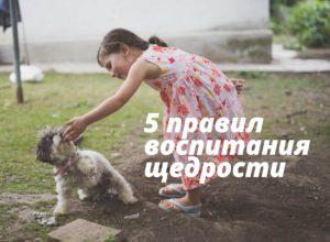 как быть щедрым