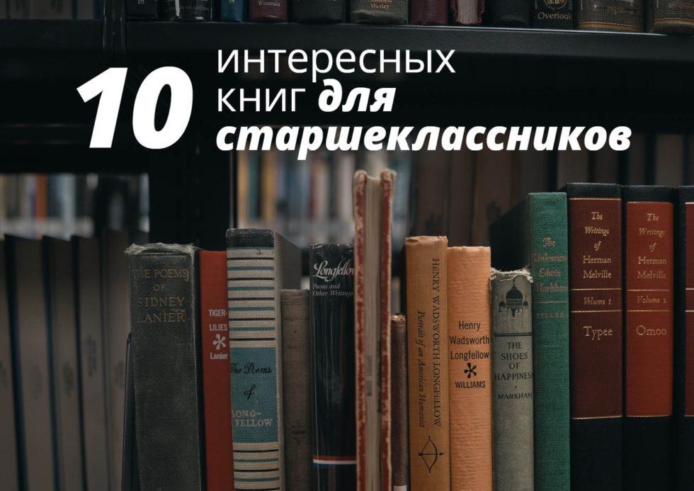 книги для старшеклассников
