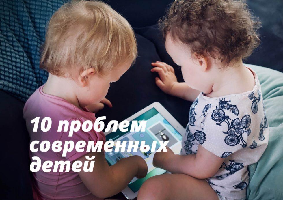 проблемы современных детей