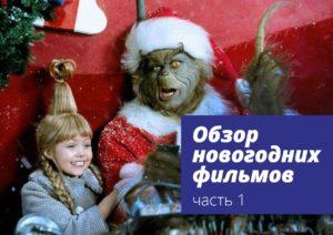 Обзор новогодних фильмов. 1 часть