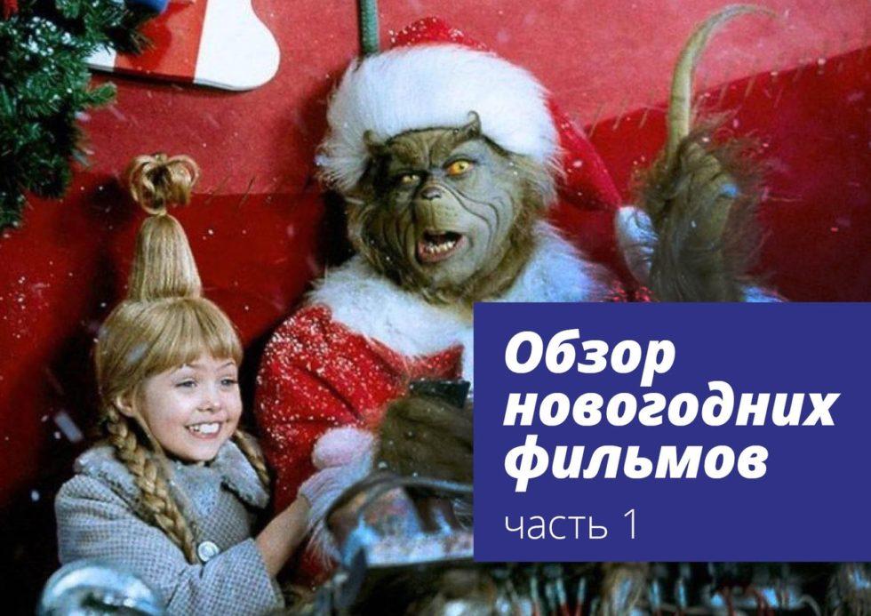 обзор новогодних фильмов