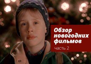 Обзор новогодних фильмов. 2 часть