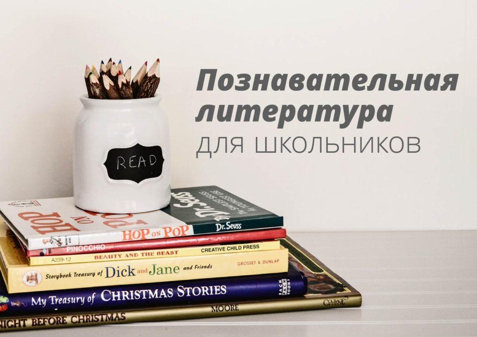 познавательная литература для школьников