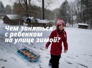 чем заняться на улице зимой