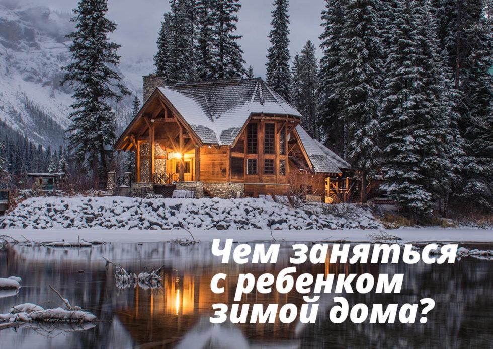 чем заняться зимой дома