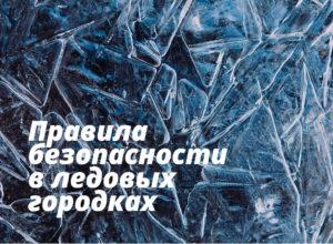 правила безопасности в ледовых городках