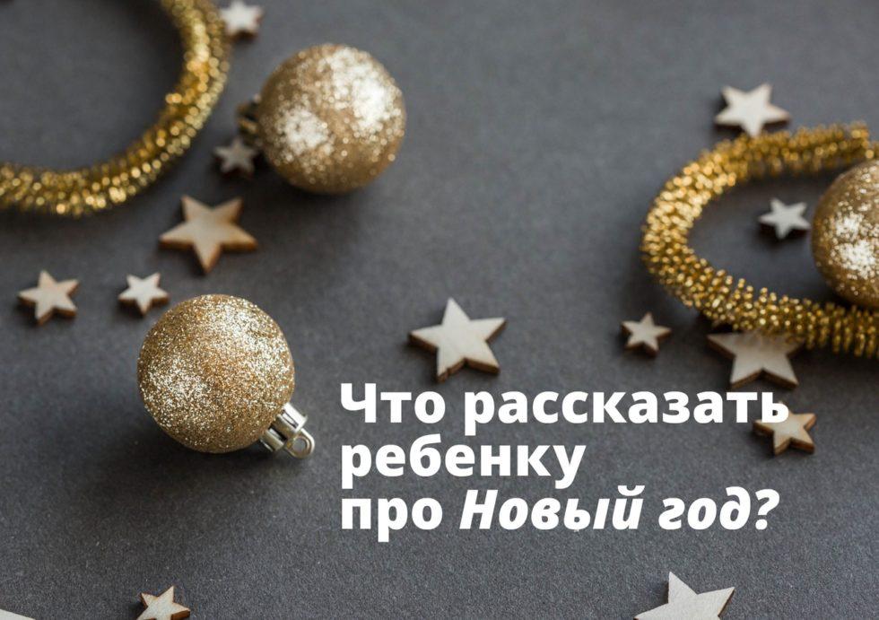 что рассказать ребенку про новый год