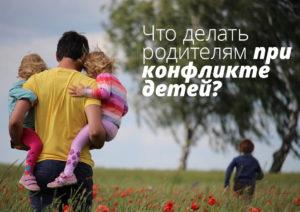 Что делать родителям при конфликте детей?