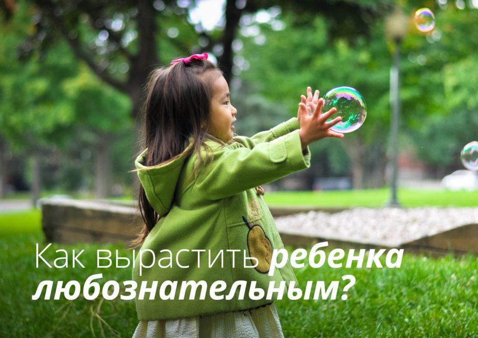 как развить любознательность у ребенка