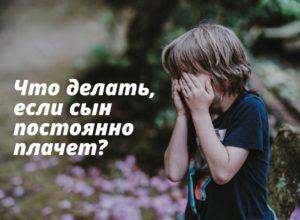мальчики не плачут