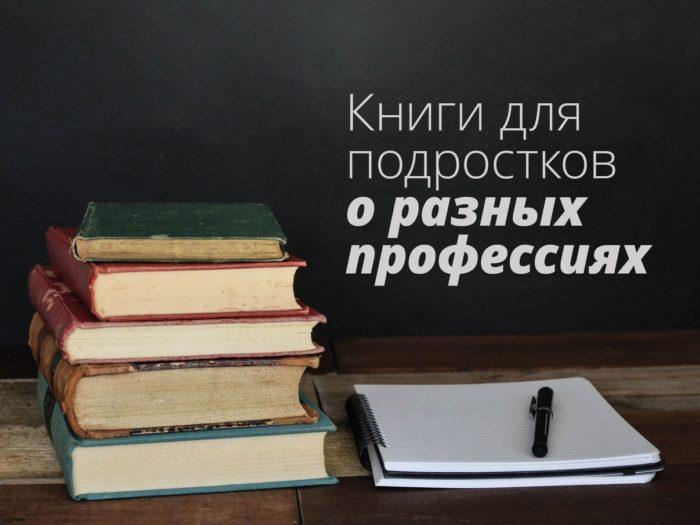 книги о профессиях