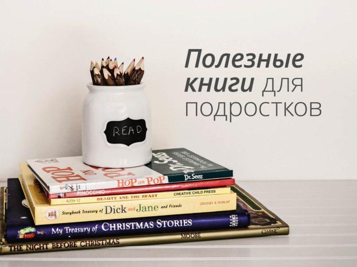 книги для подростка