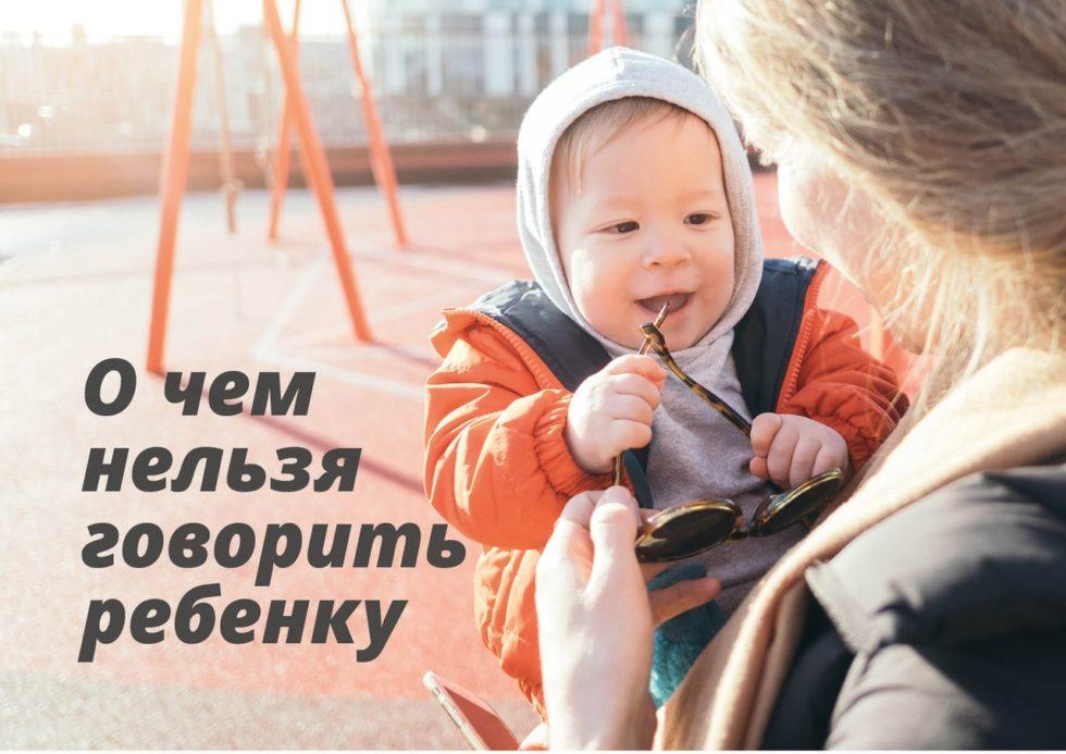 о чем нельзя говорить ребенку