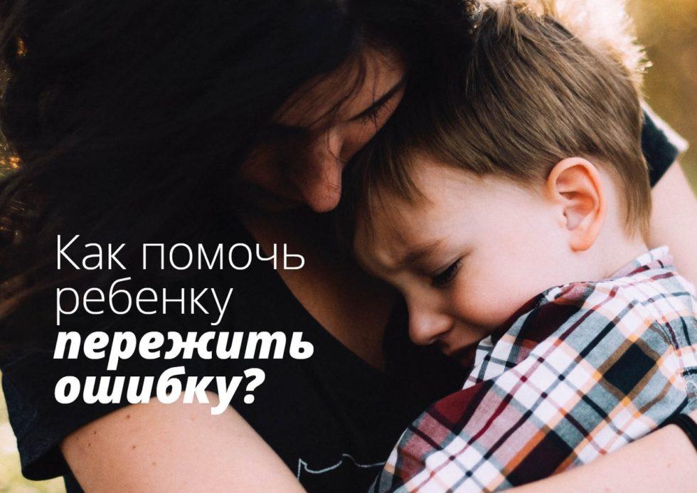 как помочь ребенку пережить ошибку