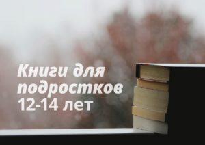 Книги для подростков 12-14 лет