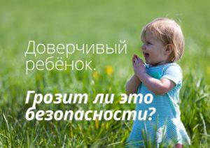 Доверчивый ребёнок. Грозит ли это безопасности?