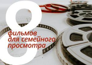 8 фильмов для семейного просмотра