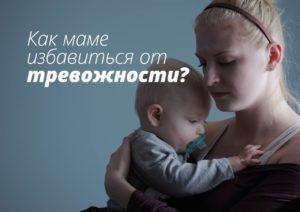 Как маме избавиться от тревожности?