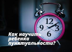 как научить ребенка пунктуальности