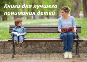 Книги для лучшего понимания детей