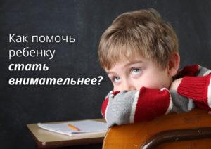 Как помочь ребенку стать внимательнее?