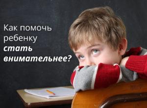 помогаем ребенку стать внимательнее