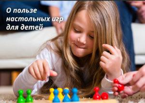 О пользе настольных игр для детей