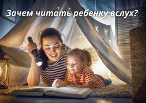 Зачем читать ребенку вслух?