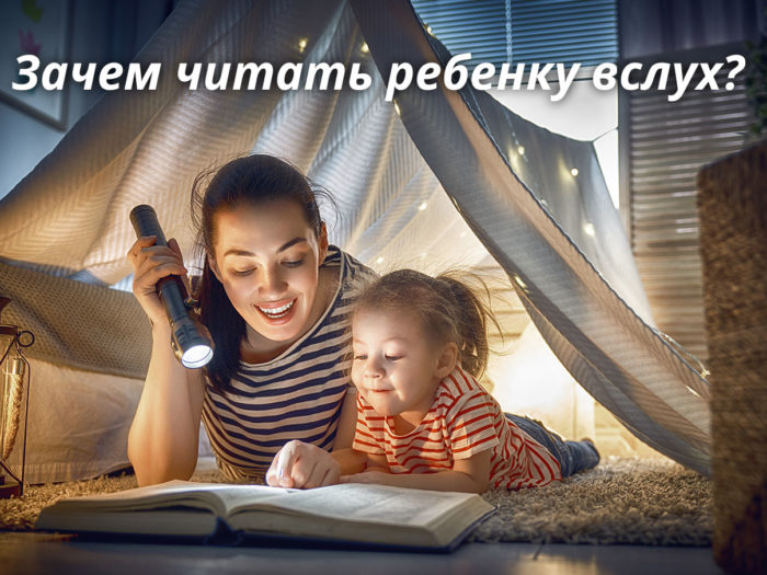 зачем читать вслух